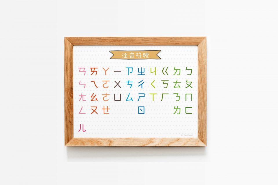 彩色版 注音符號表 (免費圖檔分享) 1