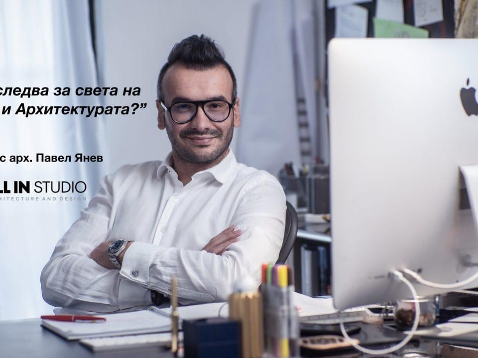 Интервю за дизайн и архитектура с арх. Павел Янев all in studio