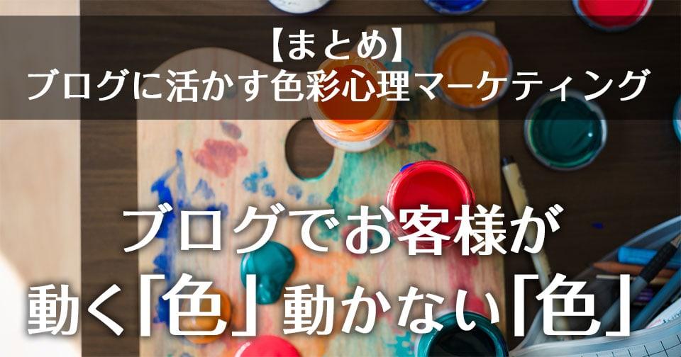 【まとめ】ブログに活かす色彩心理マーケティング:ブログでお客様が 動く「色」動かない「色」