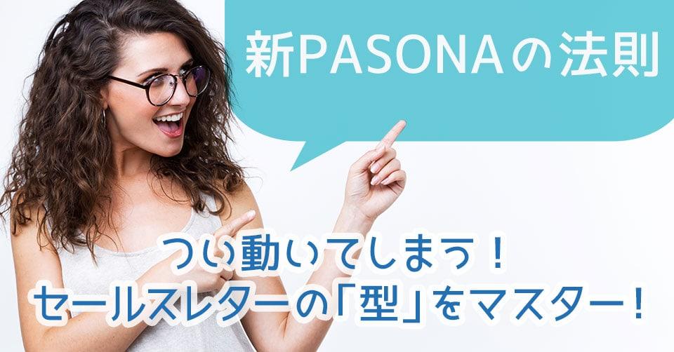 つい動いてしまう! セールスレターの「型」をマスター!新PASONAの法則