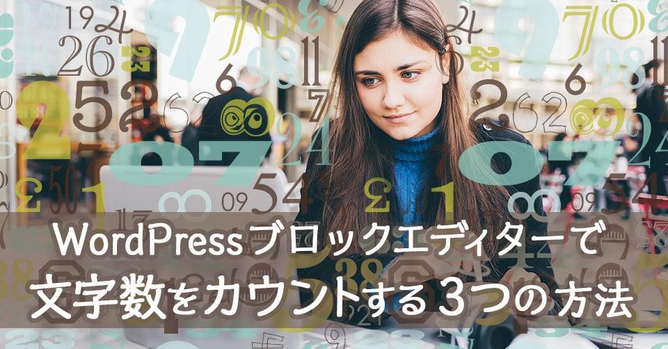 WordPressブロックエディターで文字数をカウントする3つの方法