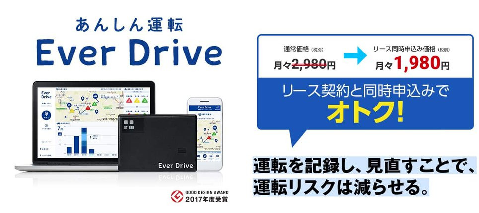 mycarlease everdrive