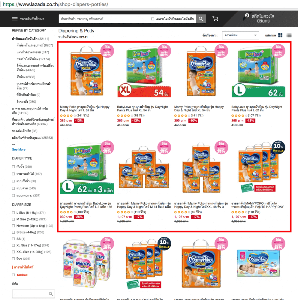 Diapers brands Lazada Thailand
