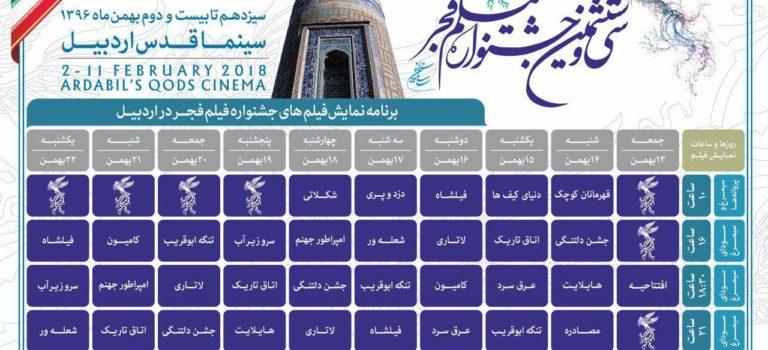 جدول نمایش فیلمهای جشنواره فجر اردبیل