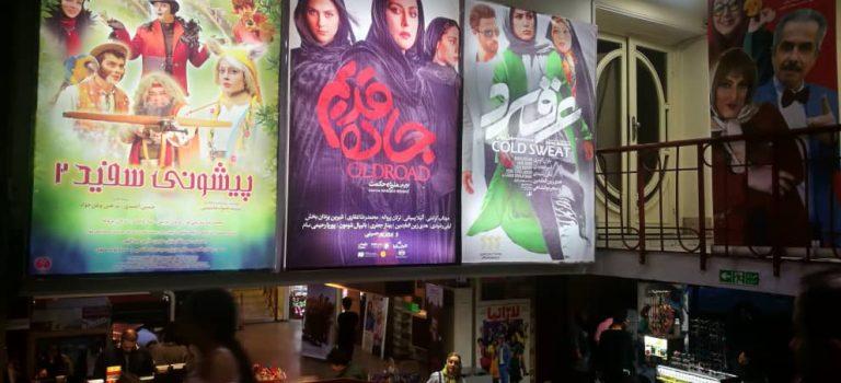 ارزیابی وضعیت سینما در سال گذشته و پیش بینی سال جدید