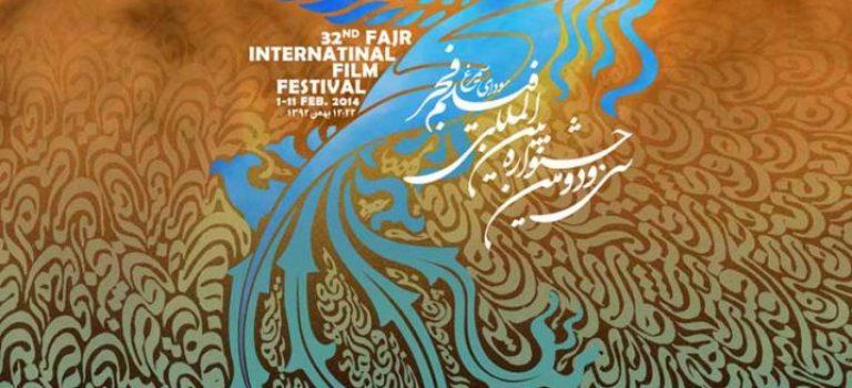 مرور جشنواره فیلم فجر دوره ۳۲