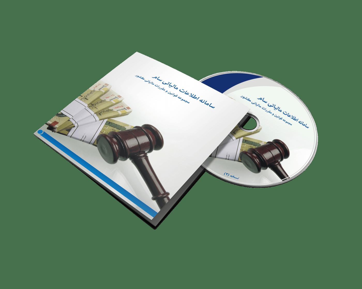 چاپ روی سی دی ایرانی