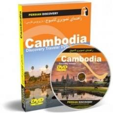 تولید-سی-دی-نقره-ای--سفر-به-کامبوج