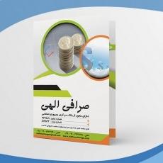 چاپ کاتالوگ تهران-catalouge