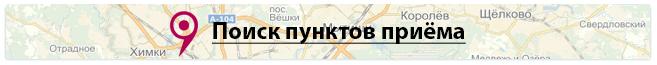 Пукнты приема Часовой мастер в Москве