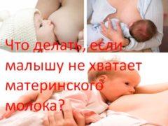 Что делать, если малышу не хватает материнского молока?