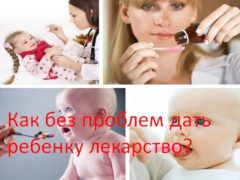 Как без проблем дать ребенку лекарство?