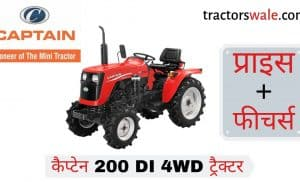 Captain 200 DI 4WD tractor price in India Specifications Mileage
