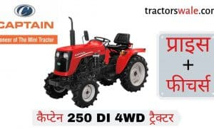 Captain 250 DI 4WD tractor Price list Specifications Mileage 2019
