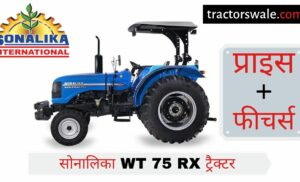 Sonalika Worldtrac 75 RX tractor price specifications overview mileage engine details