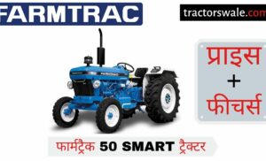Farmtrac 50 Smart price specification Engine Details Review | Farmtrac Tractor