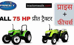 75 HP Preet tractor price specifications overview mileage