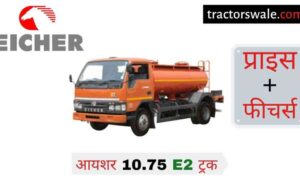 【Eicher 10.75 E2 Plus WT】 Price in India Specifications, Review
