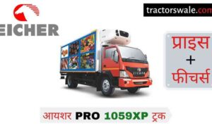 【Eicher Pro 1059XP reefer Van】 Price in India Specifications, Mileage 2020