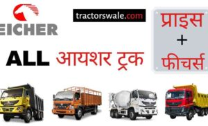 【Eicher Trucks】 price in India Specifications Mileage 2020