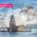 الاستثمار الأجنبي في تركيا و تشجيعه من قبل فولكس فاغن
