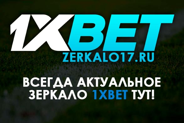 1XBET ЗЕРКАЛО - РАБОЧЕЕ ЗЕРКАЛО 1XBET