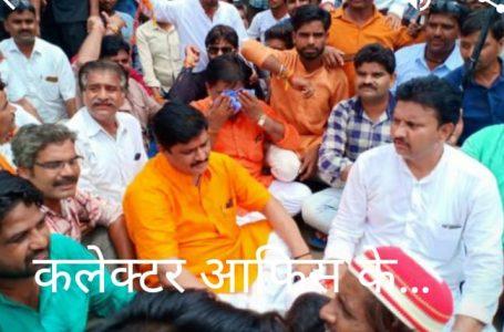 ज्योतिरादित्य सिंधिया व कांग्रेस सरकार के विरोध मे भाजपा सासद के.पी यादव का कलेक्ट्रेट पर जोरदार प्रदर्शन