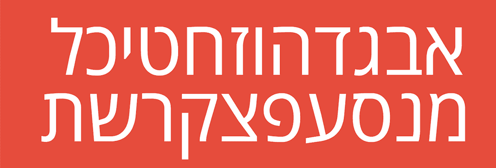 אופן סאנס עברית