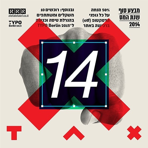 נדב ברקן - עיצוב גלויה למכירת סוף שנה