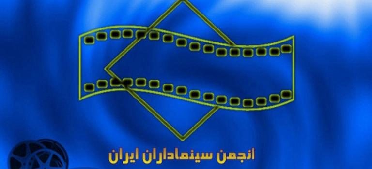 جدایی انجمن سینماداران از خانه سینما