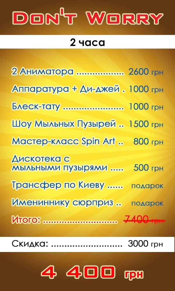 Аниматоры Киев, Пакетное Предложение Детский Праздник Don`t Worry