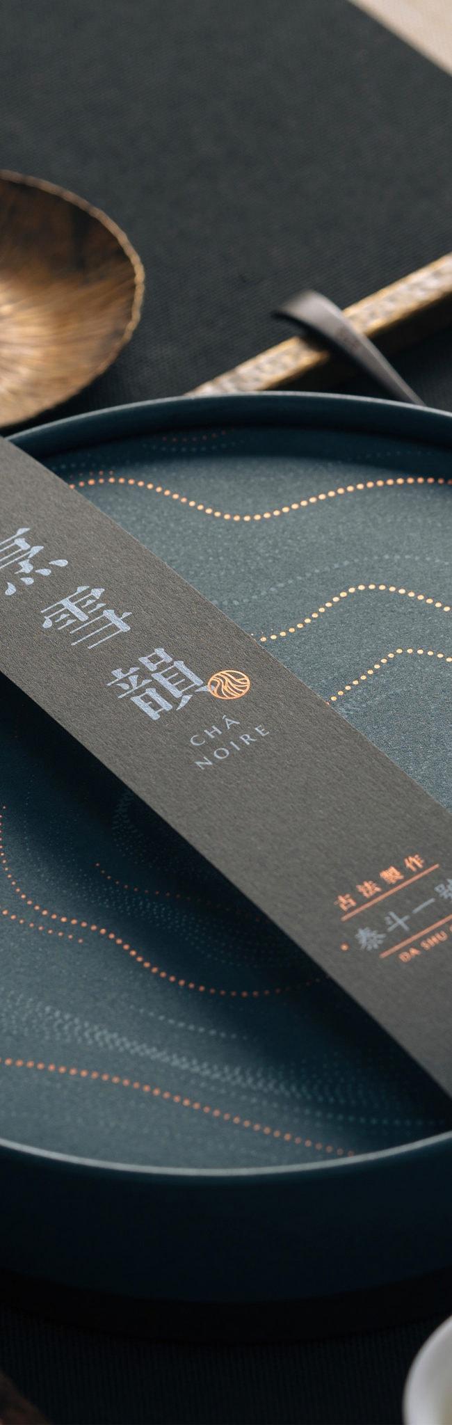 烹雪韻 CHÁ NOIRE Package Design 2