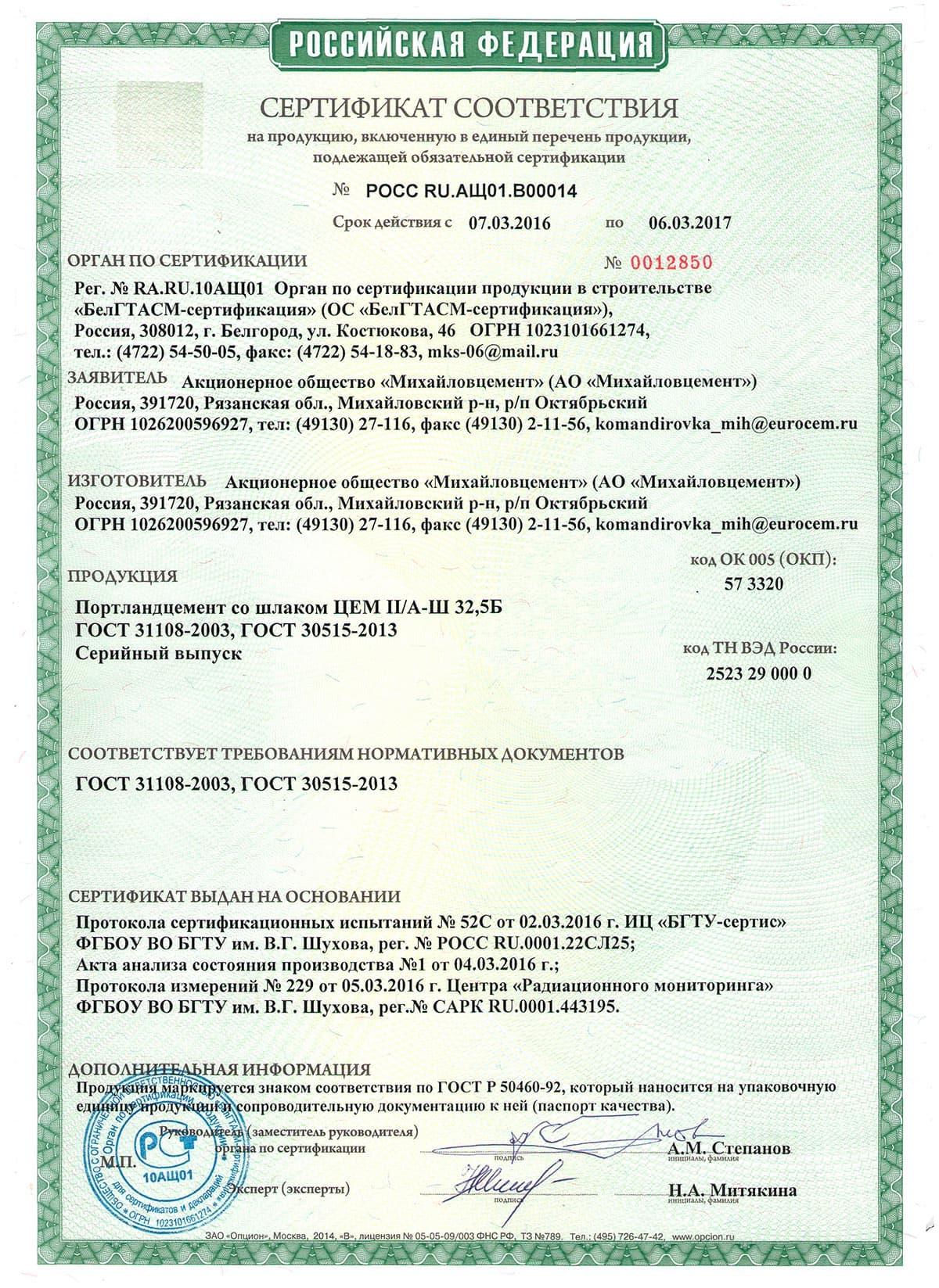 Портландцемент со шлаком ЦЕМ II/A-Ш 32,5Б