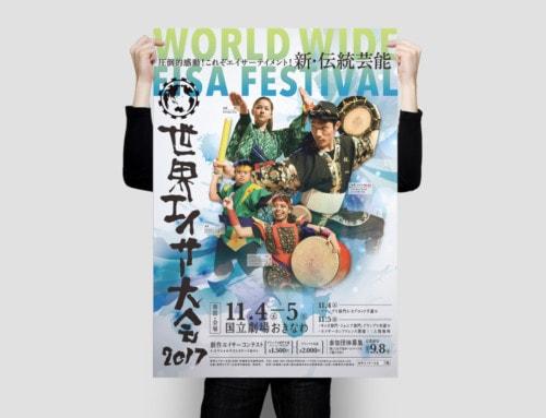 世界エイサー大会2017 販促ツールデザイン(ポスター・フライヤー・イベントグッズ・etc..)