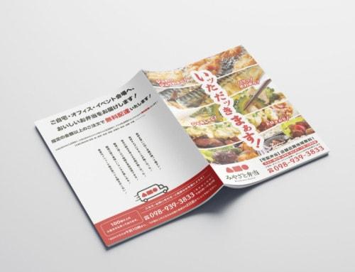 宅配弁当カタログ制作:みやざと弁当