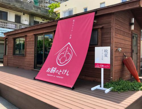お餅のとけし-ロゴデザイン・懸垂幕看板制作:とけし商事