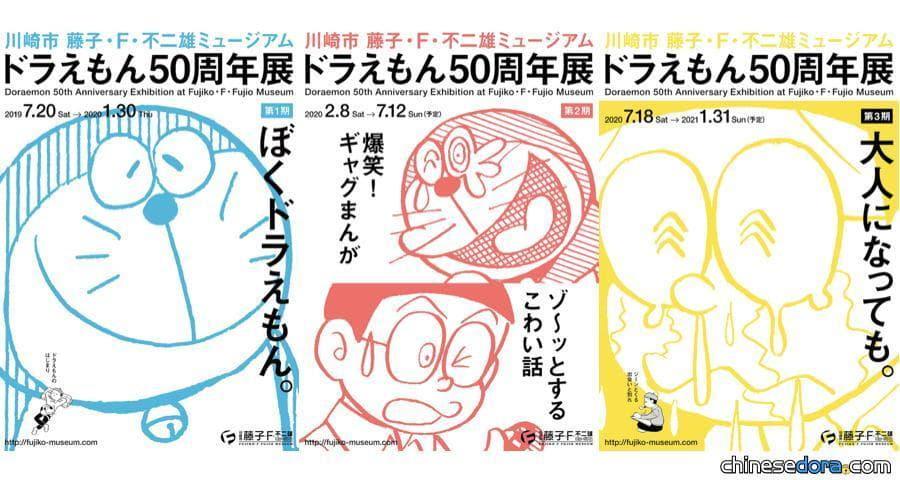 [日本] 川崎市藤子.F.不二雄博物館「哆啦A夢50週年展」 7月20日起正式開展!