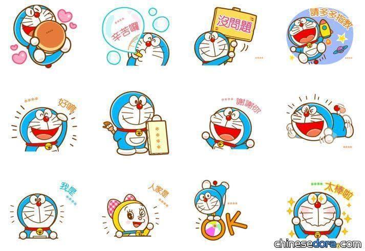 [LINE] 中文版「哆啦A夢 隨你填貼圖」正式登場!快來打造個人專用的哆啦A夢貼圖吧