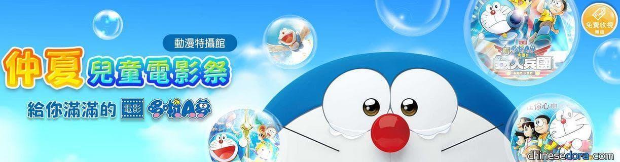 [台灣] 18部正版免費哆啦A夢電影線上看!「四季線上影視」佛心來了