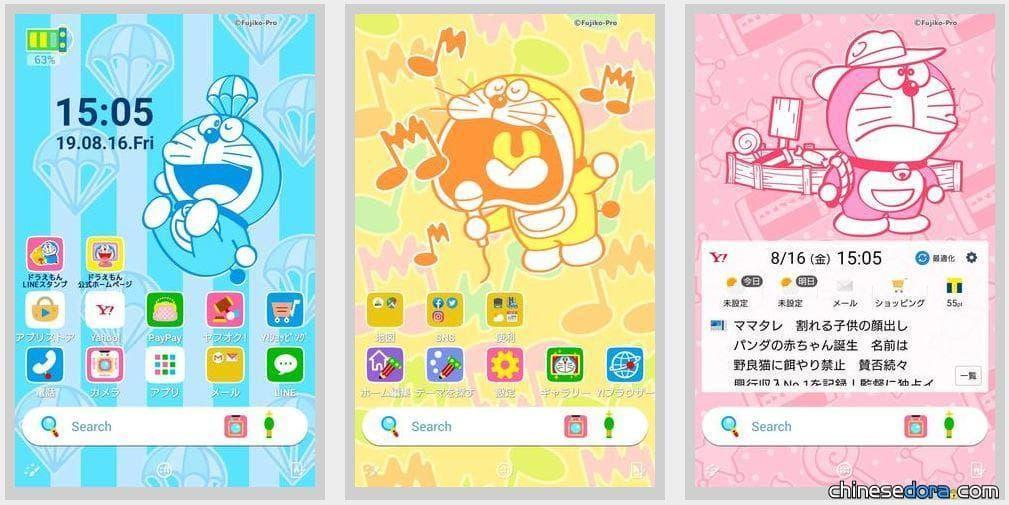 [日本] Yahoo 日本「換裝APP」推出哆啦A夢主題 將手機主螢幕化身哆啦A夢風格