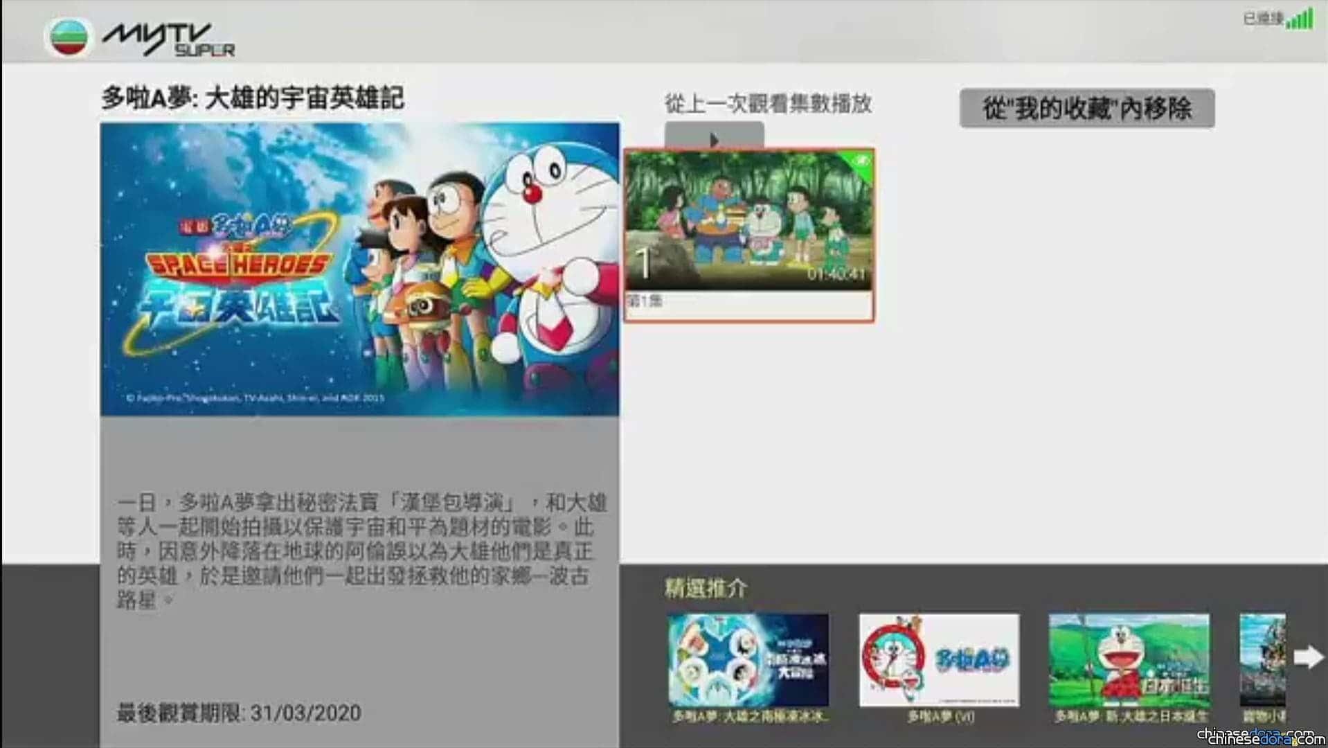 [香港] 《大雄之宇宙英雄記》3 月末從myTVSUPER免費版下架!? 拆解 myTVSUPER 免費版影片上架規律