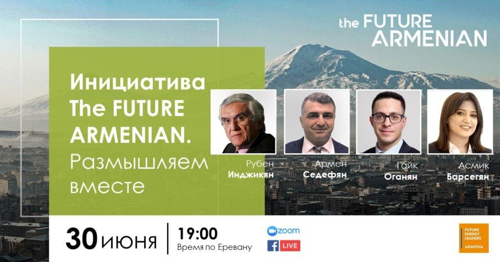 Энергетическая (не)зависимость и экономические выгоды Армении (Цель 2)