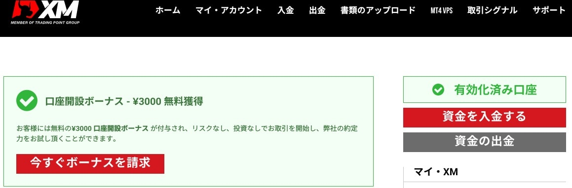 XM3000円ボーナスの受け取り方