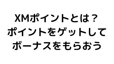 XMのポイント還元サービス「XMポイント」とは?