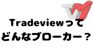 Tradeviewってどんなブローカー?
