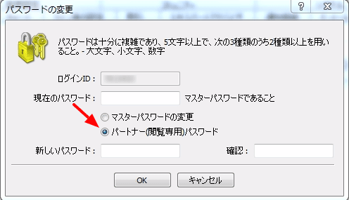 MT4のパスワード変更方法2
