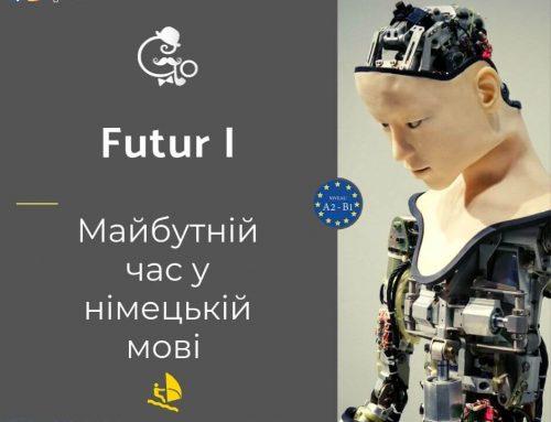 Майбутній час у німецькій мові – Futur 1