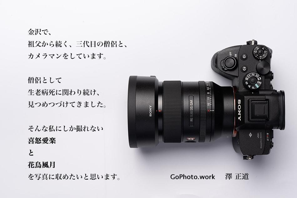 Gophoto.work//石川県金沢市//出張撮影:家族写真:商品撮影:ドローン空撮:VRストリートビュー