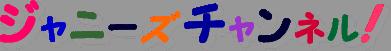 この画像は、このウエブサイト「ジャニーズおすすめYoutube動画まとめ ~ジャニチューブ~」のロゴマークです。