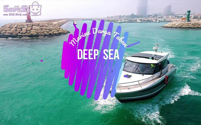 گشت با قایق تفریحی کلوپ مارین دریا